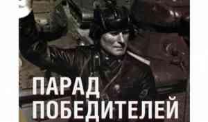Жителей Архангельской области приглашают посетить онлайн-выставку о Параде Победы 1945 года