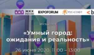 САФУ включается в реализацию концепции «Умный город» в Архангельске