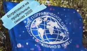 Ученики архангельской школы №59 выиграли путёвки в «Артек»