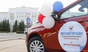 Раздали больше 500 тысяч купонов. Что голосующие Архангельска думают о конкурсе с дорогими призами