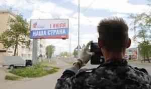 Предварительно: 67% проголосовавших в Архангельской области поддержали изменение Конституции