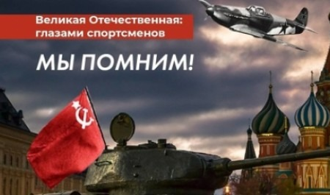 Жителей Поморья приглашают к участию в создании альманаха «Великая Отечественная: глазами спортсменов»