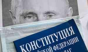 Новая Конституция России начнет действовать 4 июля