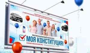 Почти 292 тысячи участников на79 призов: розыгрыш регионального конкурса «Моя Конституция» завершён