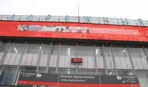 Реконструкцию железнодорожного вокзала в Архангельске начнут в 2020 году