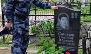 Сотрудники ОМОН Управления Росгвардии по Архангельской области почтили память погибшего бойца отряда