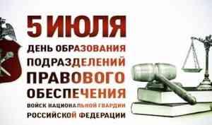 5 июля – день образования подразделений правового обеспечения войск национальной гвардии Российской Федерации