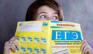 В Архангельске сдают ЕГЭ