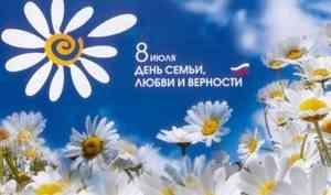 День семьи, любви и верности в Архангельске отметят онлайн
