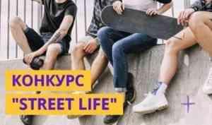 «StreetLife»: акция областного Дома молодежи продолжается!