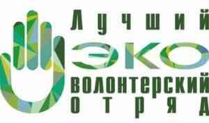 «Лучший эковолонтерский отряд»: объявлен всероссийский конкурс