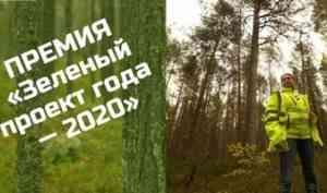 «Зеленый проект года-2020» принимает заявки от участников до 31 июля