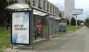 Облизбирком решил задействовать КОИБы на выборах губернатора Архангельской области