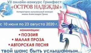 Стартовал Гриновский фестиваль «Остров надежды»