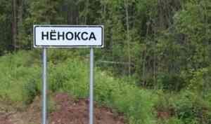 Автомобильную дорогу к селу Нёнокса перекроют на сутки