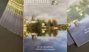 Вышел из печати посвященный Сийскому монастырю «Вестник Архангельской митрополии»