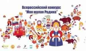 Молодёжь Архангельской области приглашают на конкурс «Моя малая Родина»