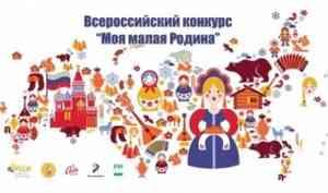 Северян приглашают рассказать о своей малой родине на всероссийском конкурсе творческой молодежи