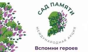 Акция «Сад памяти» – в Поморье высажено порядка 680 тысяч деревьев