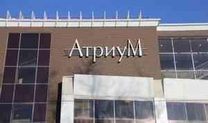 Сообщение о минировании в торговом центре в Архангельске оказалось ложным