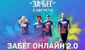 Жителей Архангельской области приглашают на онлайн полумарафон «ЗаБег»