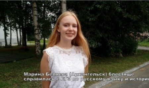 Шесть школьников из Архангельской области стали мультистобалльниками