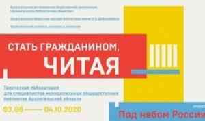 Проект «Под небом России» продолжается в виде вебинаров для библиотекарей