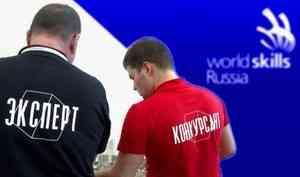 В области проходит отборочный тур в финал «Молодых профессионалов»