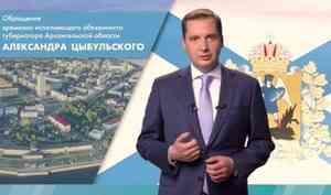 Опубликовано видеообращение Александра Цыбульского к жителям Архангельской области