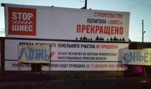 В Яренске повесили плакат о закрытии стройки на Шиесе и скорой рекультивации. Он провисел сутки