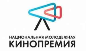 Творческим жителям Архангельской области предлагают выдвинуться на национальную молодёжную кинопремию