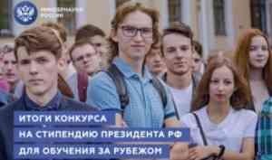 Аспиранты САФУ получили стипендии Президента России для обучения за рубежом