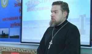 Священник Антоний Власов встретился с заместителем командира северодвинского зенитно-ракетного полка