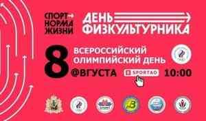 Даже День физкультурника Архангельск встретит онлайн