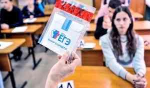 37 человек в Архангельске сдали ЕГЭ на 100 баллов