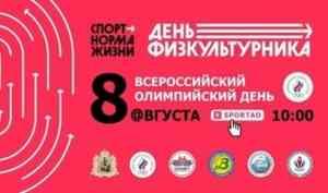 Всероссийский день физкультурника шахматисты Поморья отметят праздничным блиц-турниром в онлайн-формате
