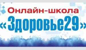 Худеем под контролем медиков: в Архангельской области открывается онлайн-школа «Здоровье29»