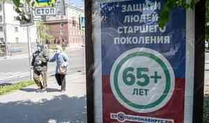 В Архангельской области с 10 августа отменяют режим изоляции для людей старше 65 лет