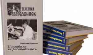 Вышла в свет книга Вячеслава Белоусова «С газетами не расставайтесь...».