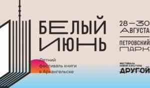 Представители детской литературы приедут в Архангельск на фестиваль «Белый июнь»