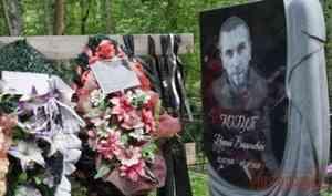 В Архангельске военнослужащие отряда «Ратник» Северо-Западного округа Росгвардии почтили память сослуживца, трагически погибшего в горах Кабардино-Балкарии