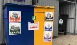 Суд признал неправомерным норматив накопления ТКО в Архангельской области