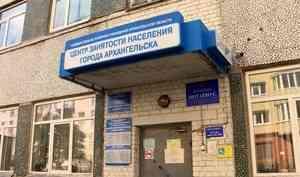 В Архангельске студенты курсов профподготовки от Центра занятости перестали получать стипендии