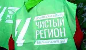 Активисты экологического проекта «Чистый регион» провели вАрхангельске очередной субботник