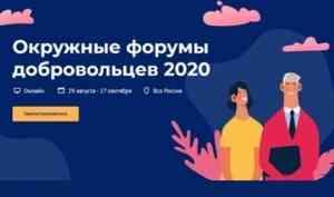 Северян приглашают принять участие в форуме «Добро в сердце России»