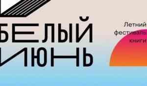 Фестиваль «Белый июнь» представляет программу детских писателей