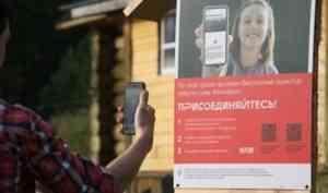 Аудиогид от МТС проведёт по Транскенозерской тропе
