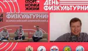 ВАрхангельске День физкультурника отметили врежиме онлайн