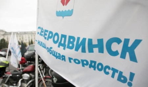 Стартовал автопробег в поддержку присвоения Северодвинску звания «Город трудовой доблести»