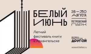 Встречи с писателями, памятник Абрамову и Театр.doc: Архангельский фестиваль книги «Белый июнь» опубликовал расписание